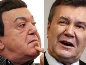 Янукович,Иосиф Кобзон
