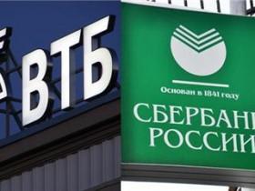 Сбербанка и ВТБ