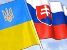 Украина, Словакия