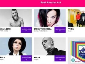 MTV Europe Music Awardsот