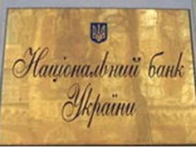 НБУ выставил условия к банкам по депозитам