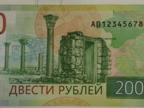 200 руб