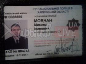 Николай Мовчан