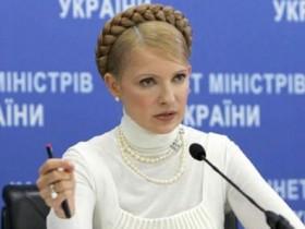 Тимошенко собирается одолеть упадок до конца года