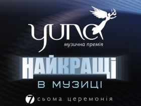 Yuna 2018