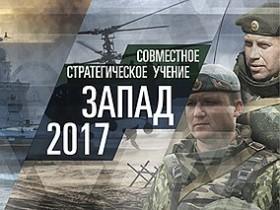 Запад-2017