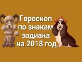 Гороскоп на 2018г