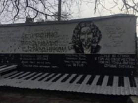 стена Скрябину