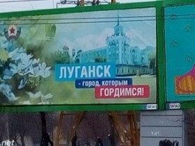 Луганс