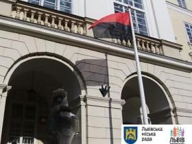 Флаг Львова