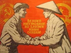 СССР, Вьетнам