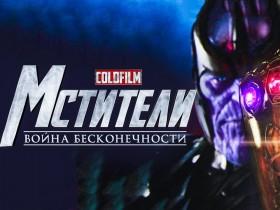 Мстители 3: Война бесконечности