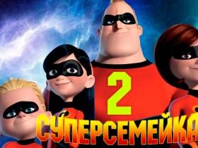 Суперсемейка 2