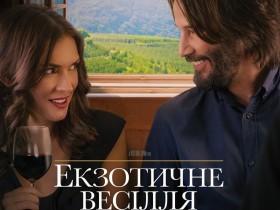 ;Экзотическая свадьба
