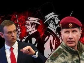 Навальный, Зотов