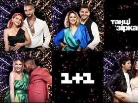 Танцы со звездами 2018