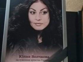 Юлия Волчкова