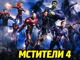 Мстители 4