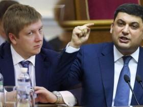 Коболев и Гройсман