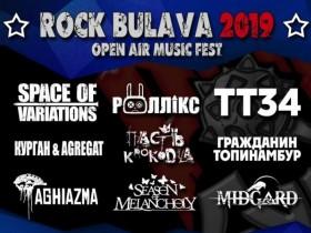 Рок Булава 2019