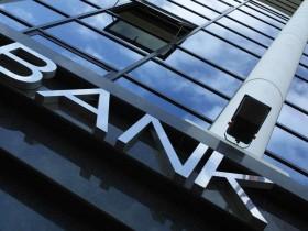 банковские отделения
