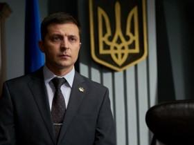 Владимир Зеленсктий