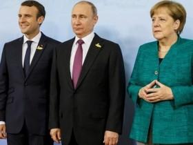 Меркель, Макрон и Путин