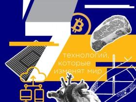 7 технологий