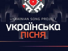 Ukrainian Song Project 2019