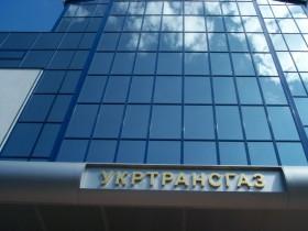 Укртрансгаз