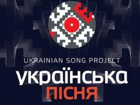 Украинская песня 2019