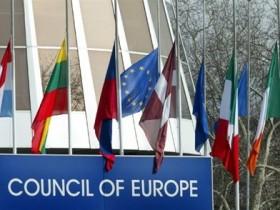 Совет Европы