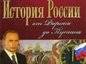 история Россия