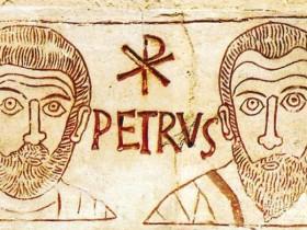 Петра, Павла