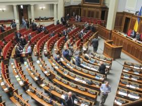 новый парламент