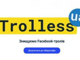 TrollessUA