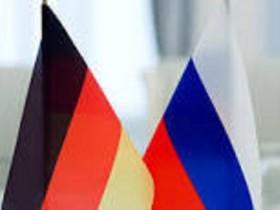 Германия, РФ