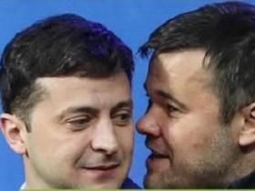 Зеленский, Богдан