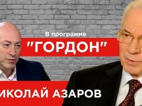 Гордон, Азаров