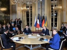 Саммит в Париже