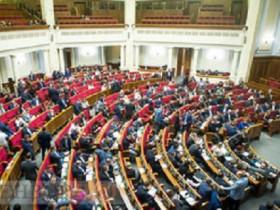 Верховная Рада