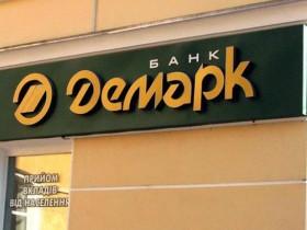 ПАО Банк Демарк