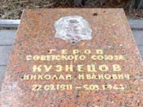 могила Кузнецова