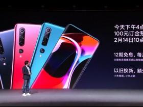 смартфоны Mi 10 и Mi 10 Pro