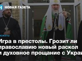 Православие кризис