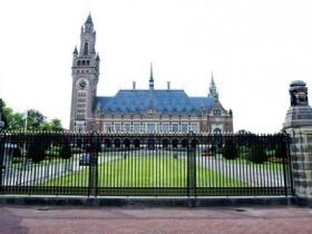 Международный суд в Гааге