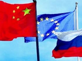 ЕС Китай РФ