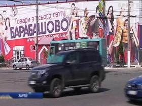 ринок Барабашово