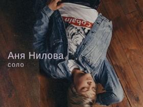 Аня Нилова