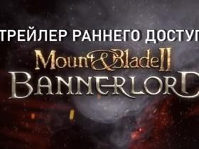 Mount & Blade 2